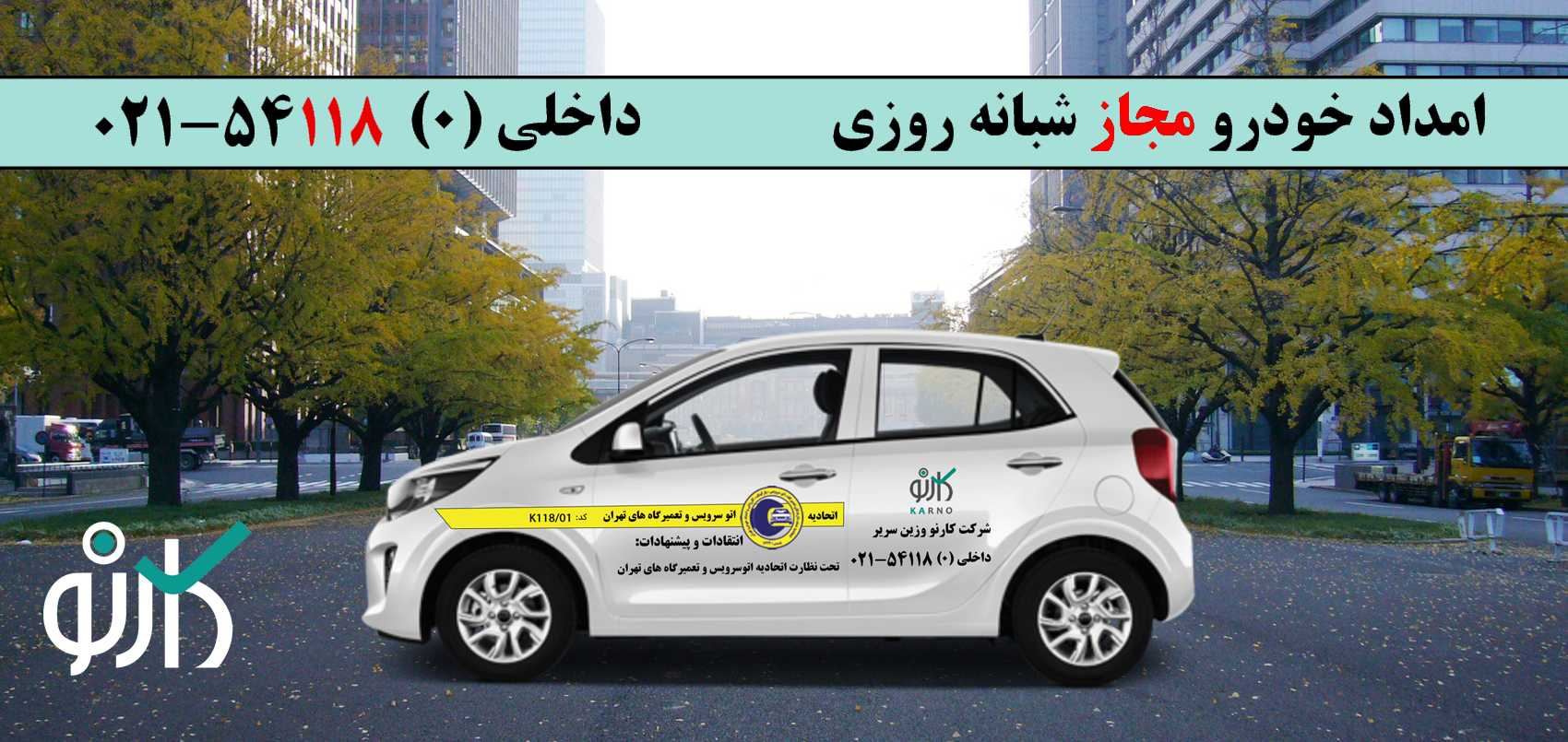 نماینده رسمی امداد خودرو 24 ساعته 54118-021