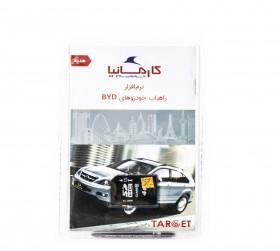 کارت SD سیستم رهیاب / BYD S6 / کدفنی 00-10933510