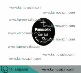 باطری ریموت CR1632 / خودرو BYD S6 . F3 /کد فنی 00-10195108